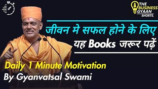 Must Read Books for Successful Life | TBG Shorts | Gyanvatsal Swami Motivational Speech (Hindi)