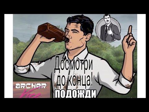 Смотреть мультфильм спецагент арчер все серии