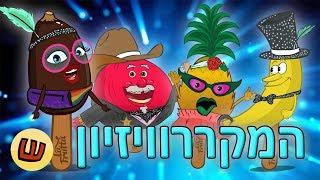 חבורת La Frutta – מקררוויזיון 2019