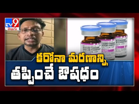 Coronavirus : Dexamethasone proves first life saving drug - TV9