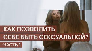 Как позволить себе быть Сексуальной Советы психолога и примеры из жизни часть 1