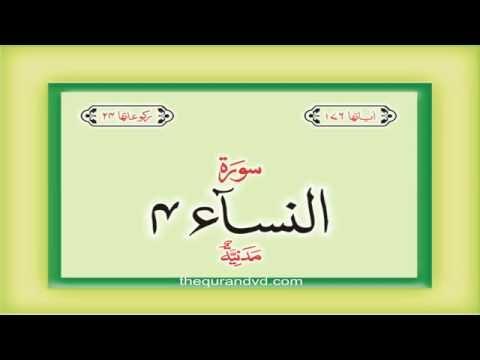 4. Surat An Nisa  with audio Urdu Hindi translation Qari Syed Sadaqat Ali