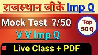 Patwari / 1st, 2ed Grade Teacher / Rajasthan GK / Online Classes / Live mock test - 23 / jepybhakar
