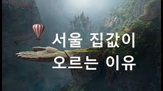 [돈파는가게] 서울집값이 오르는 이유는 따로 있다.