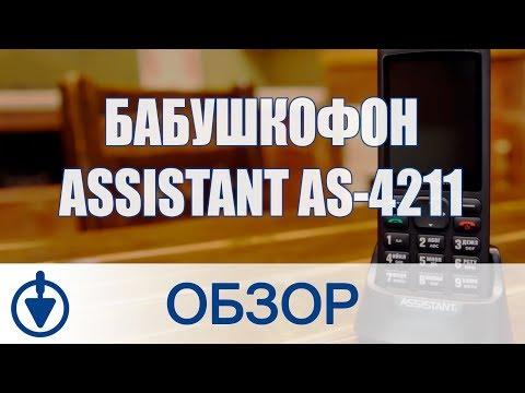 Бабушкофон ASSISTANT AS-4211 – Громкий телефон с большими кнопками