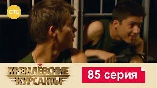 Кремлевские Курсанты 85