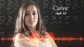 """كارين كوسا تطلق أغنية رائعة الألحان والكلمات بعنوان """"أنا هيك"""""""