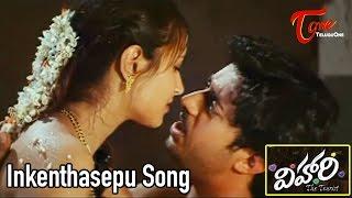 Vihari Songs - Inkenthasepu - Nikesha - Polin - Mithun