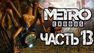 Прохождение METRO: Exodus [МЕТРО: Исход] — Часть 13: ГНЕЗДО ПАУКОВ.СЛОМАЛ ИГРУ БАГОМ![2K60FPS]