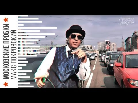 Макс Покровский - Московские пробки (Официальный клип)