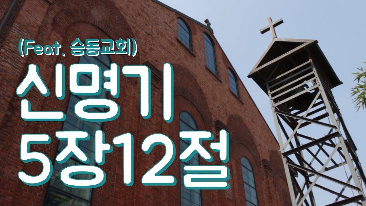 [쇼킹챈트 EP01] 신명기 5장 12절(feat. 승동교회)