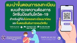 แนะนำขั้นตอนการลงทะเบียนแบบสำรวจความต้องการวัคซีนป้องกันโควิด-19