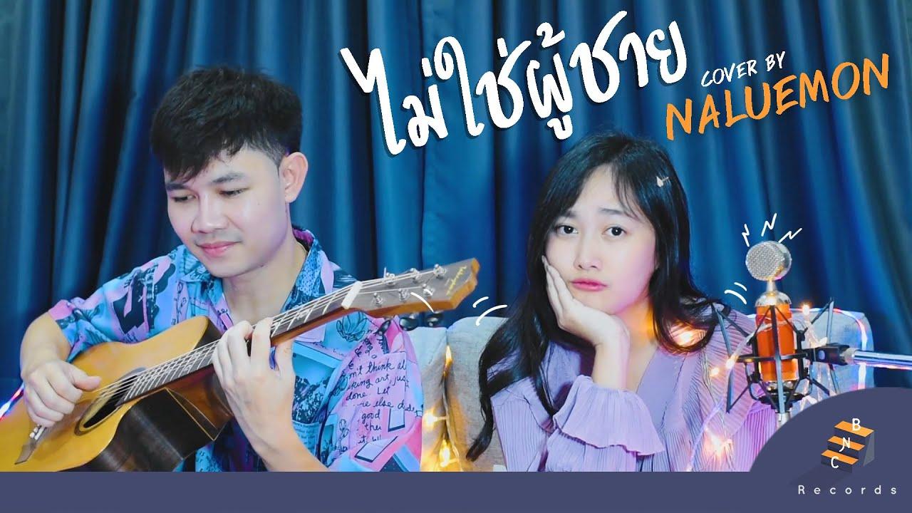 ไม่ใช่ผู้ชาย - DOOBADOO | cover by Naluemon