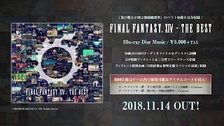 FF14の超名曲が集結!「FINAL FANTASY XIV – The Best」PV公開!