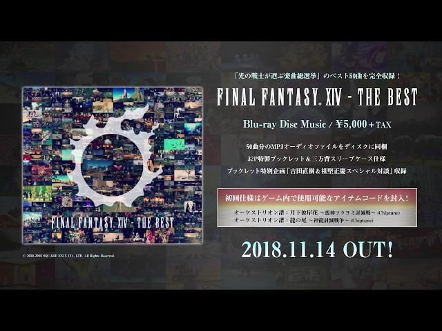 「FINAL FANTASY XIV – The Best」店頭用プロモーション映像