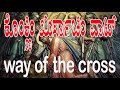 Download Stations of the Cross in KONKANI MP3 song and Music Video