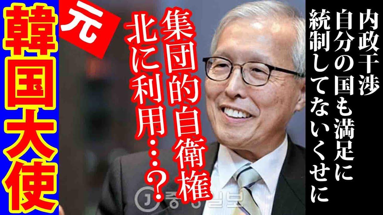 元駐日韓国大使「韓国は集団的自衛権を対北に利用すべき」「韓国が日本の民主主義を統制すべきだ」