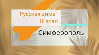 РЗ Симферополь Егоренко Е ИНТ