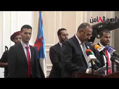 كلمة رئيس المجلس الانتقالي الجنوبي عيدروس الزبيدي