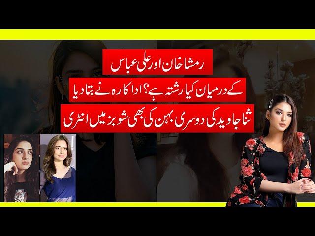 what kind of Relationship Between Rimsha Khan And Ali Abbas|Tahmina javed starts her career