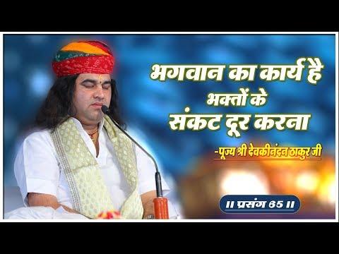 Bhagwan Ka Kaary Hai Bhakto Ke  Sankat Door Karna ।। Prasang 65 || Thakur Ji Maharaj