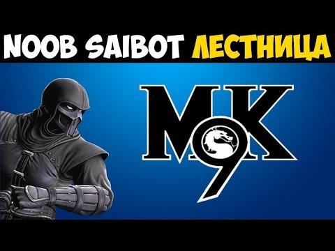 MK9   Прохождение лестницы за Нуб Сайбота [Hard]