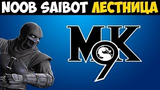 MK9 | Прохождение лестницы за Нуб Сайбота [Hard]