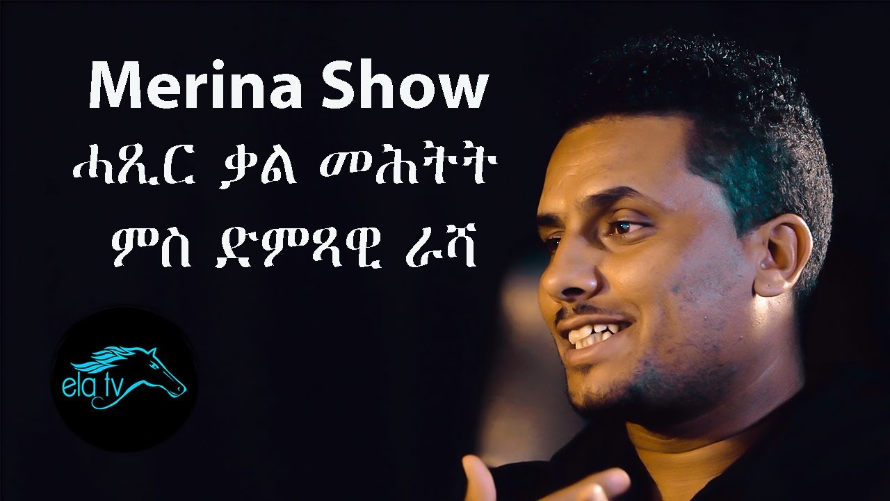 ela tv - Eseyas Salh | Rasha - Short Interview - New Eritrean Music 2019 - Tzkri do Coming Soon