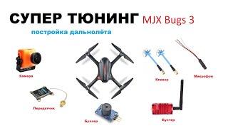 Макси тюнинг MJX Bugs 3, супер результат.