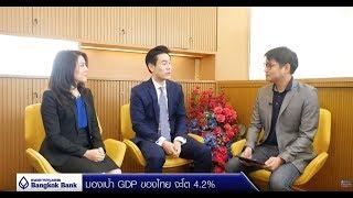 BBL เปิดตัวทีมเศรษฐกิจ ธนาคารกรุงเทพ