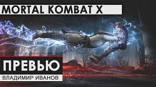 Mortal Kombat X - Превью [Владимир Иванов]