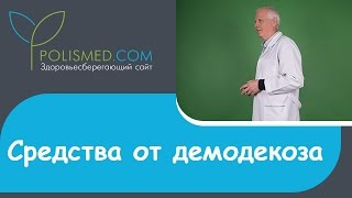 Средства от демодекоза: мази, крема, гели, растворы. Демодекс Комплекс (Demodex-complex)(, 2016-04-30T05:09:28.000Z)