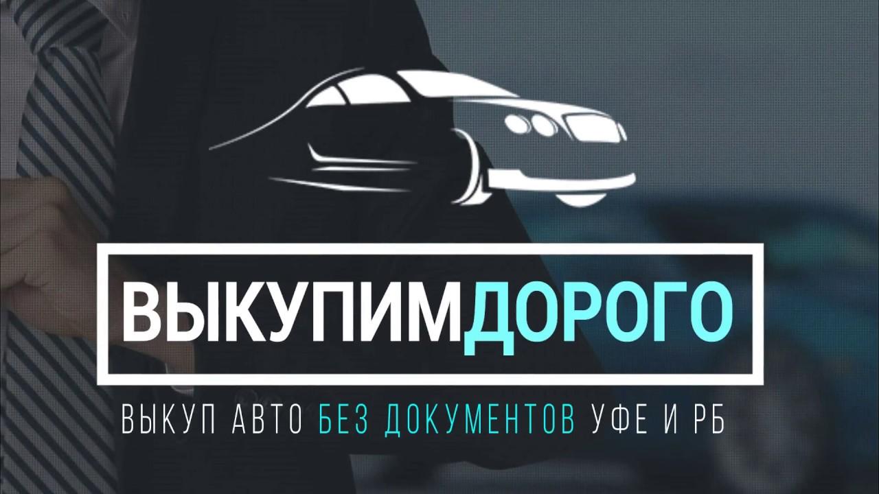 Выкуп авто в залоге уфа автосалон автогалактика в москве
