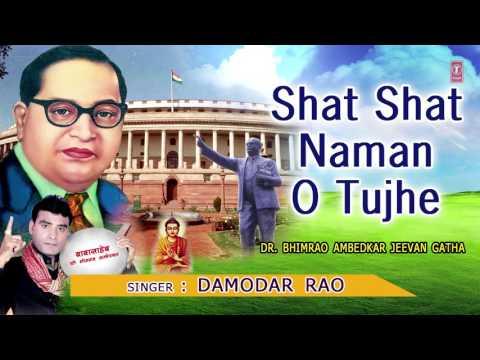 Ambedkar Jayanti Special I Dr. Bhimrao Ambedkar Jeevan Gatha I DAMODAR RAO I Full Audio Song