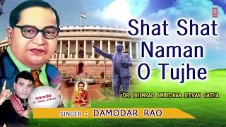 Download Ambedkar Jayanti Special I Dr. Bhimrao Ambedkar Jeevan Gatha I DAMODAR RAO I Full Audio Song MP3 song and Music Video