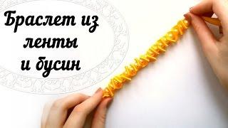МК: Браслет из бусин и ленты // DIY: Ribbon and beads bracelet tutorial