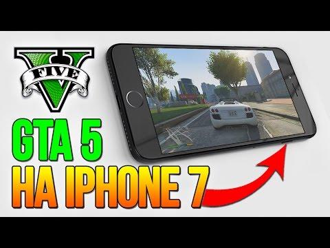 РЕАЛЬНАЯ GTA V НА IPHONE 7 !!! КАК ИГРАТЬ В ГТА 5 НА АЙФОНЕ ИЛИ АНДРОИД ДЕВАЙСЕ