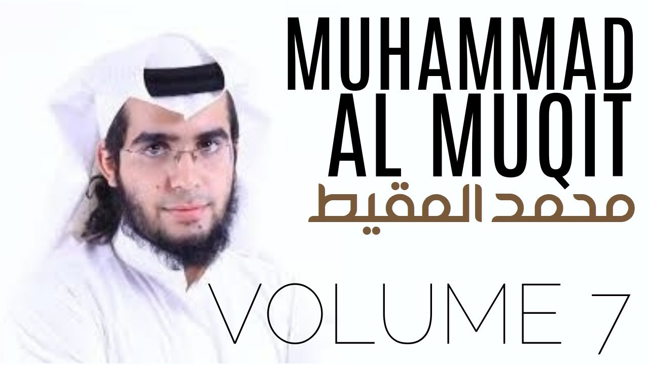 Download Muhammad Al-Muqit Vol. 7   NASHEED COLLECTION   VOCALS - NO MUSIC   أناشيد محمد المقيط - بدون موسيقى