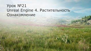 Урок №21: Unreal Engine 4. Растительность. Вводный урок