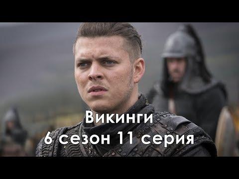 Викинги 6 сезон 11 серия - Промо с русскими субтитрами // Vikings 6x11 Promo