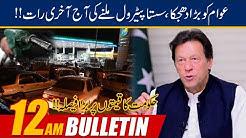 12am News Bulletin | 1 Aug 2020 | 24 News HD