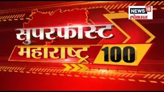 Top Morning Headlines | Superfast Maharashtra | Marathi News | August 9, 2019