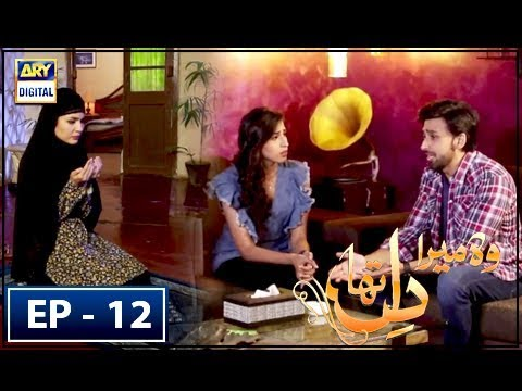 Woh Mera Dil Tha Episode 12 - 29th June 2018 - ARY Digital Drama