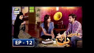 Woh Mera Dil Tha Episode 12 - 29th June 2018 - ARY Digital Drama