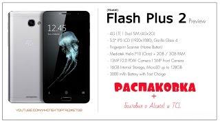 [Розпакування] Смартфон Alcatel Flash Plus 2 і базікання про TCL