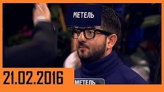 Подмосковные вечера HD. Первый выпуск! 21.02.2016.