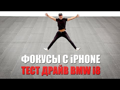 Фокусы с iPhone.  Проехался на BMW i7/7/5. Озвучка Emoji Movie.