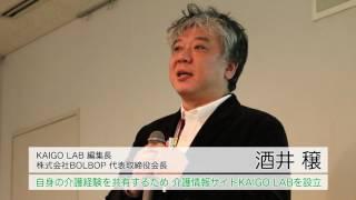 男性の介護参画支援事業セミナーA(平成29年1月21日開催)3分ダイジェスト