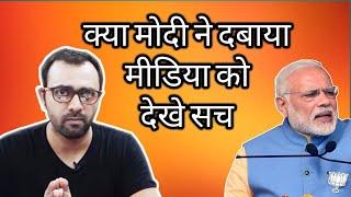 Modi controlling Media says Kejriwal- Now see the Truth| aaj ki taza khabar