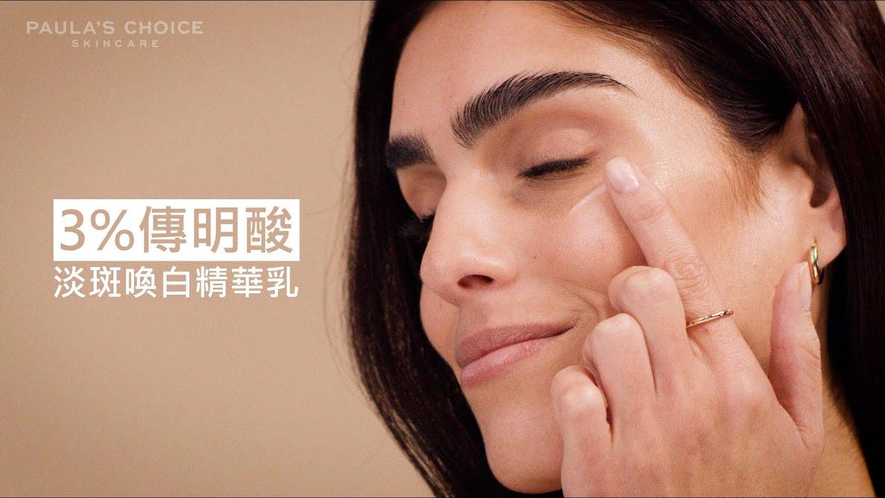 3%傳明酸淡斑喚白精華乳,從源頭防止斑點形成